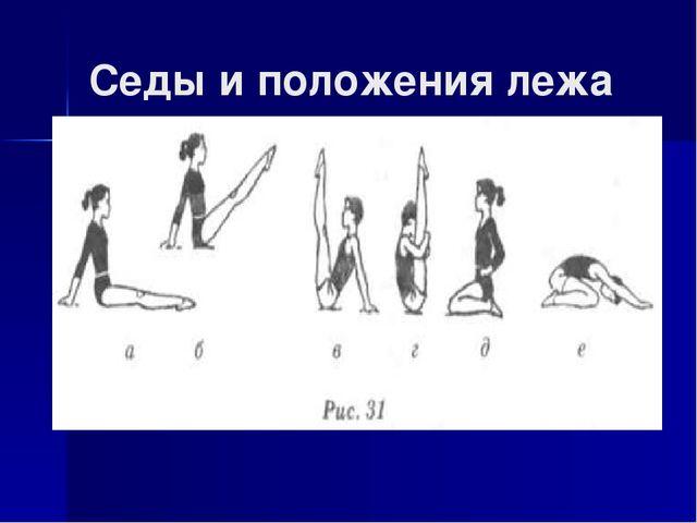 Седы и положения лежа