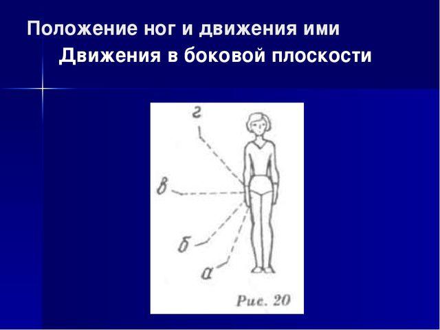 Положение ног и движения ими Движения в боковой плоскости