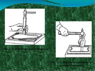 Рис. 2.26. Рубка листового материала Рис. 2.27. Вырубание заготовки из листов