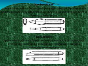 Крейцмейсель отличается от зубила более узкой режущей кромкой. Крейцмейсель п