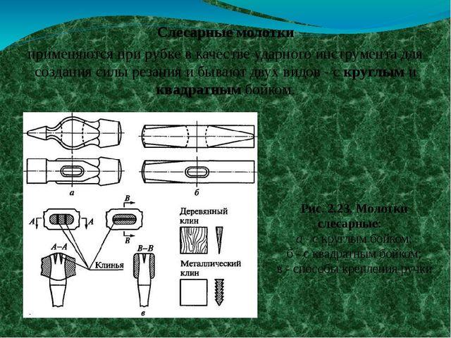 Слесарные молотки применяются при рубке в качестве ударного инструмента для с...
