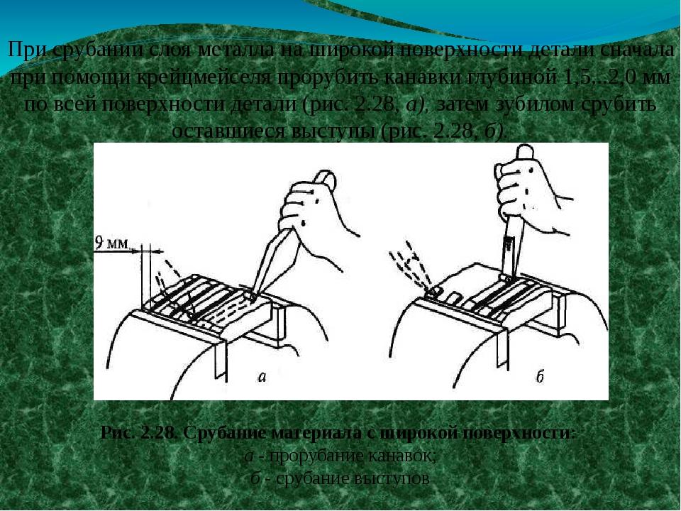 При срубании слоя металла на широкой поверхности детали сначала при помощи кр...