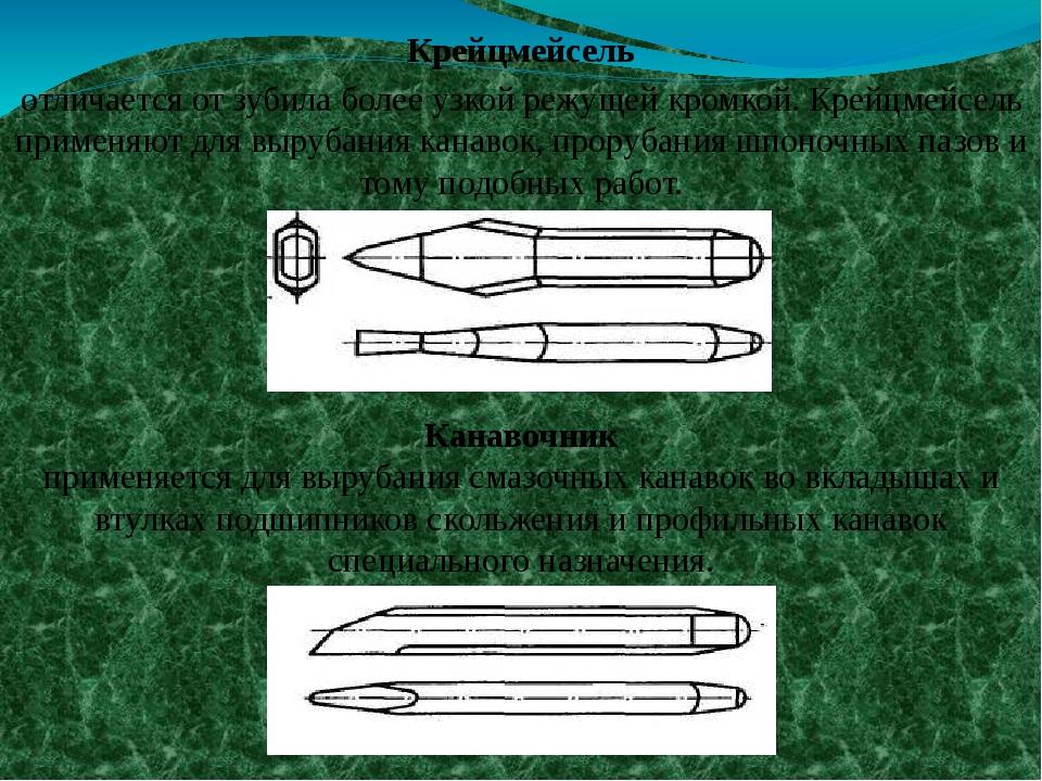 Крейцмейсель отличается от зубила более узкой режущей кромкой. Крейцмейсель п...