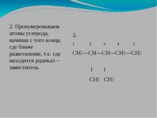 2. Пронумеровываем атомы углерода, начиная с того конца, где ближе разветвлен