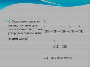 6. Указываем название алкана, посчитав для этого количество атомов углерода в