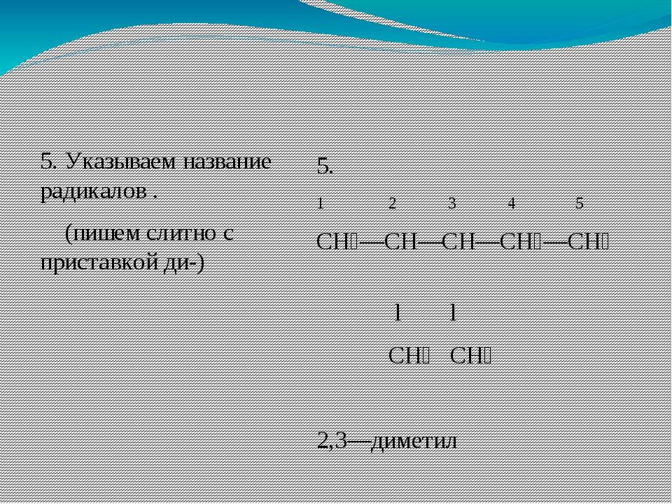 5. Указываем название радикалов . (пишем слитно с приставкой ди-) 5. 1 2 3 4...