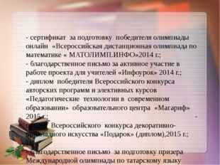 - сертификат за подготовку победителя олимпиады онлайн «Всероссийская дистанц