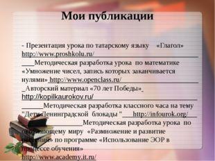 Мои публикации - Презентация урока по татарскому языку «Глагол» http://www.pr