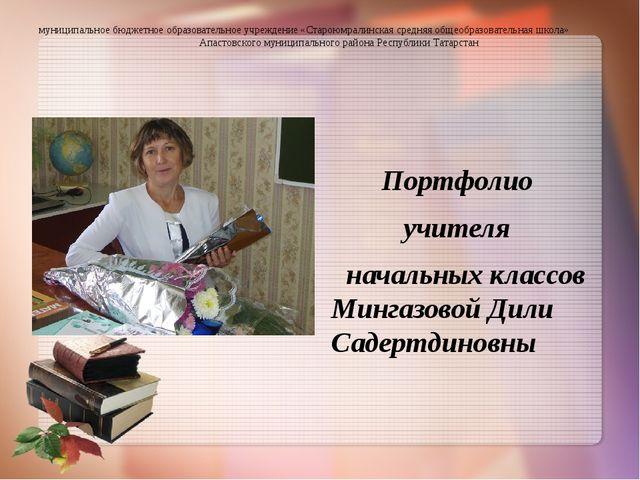 муниципальное бюджетное образовательное учреждение «Староюмралинская средняя...