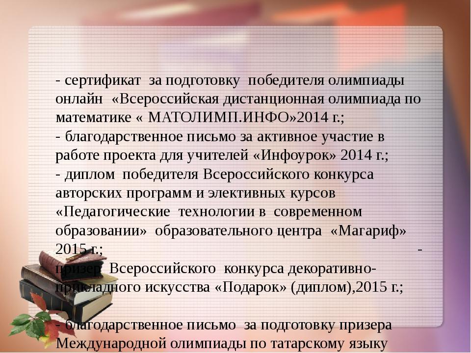 - сертификат за подготовку победителя олимпиады онлайн «Всероссийская дистанц...