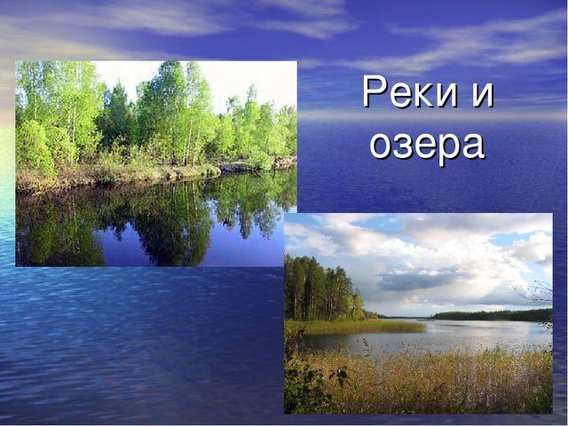 Реки и озера
