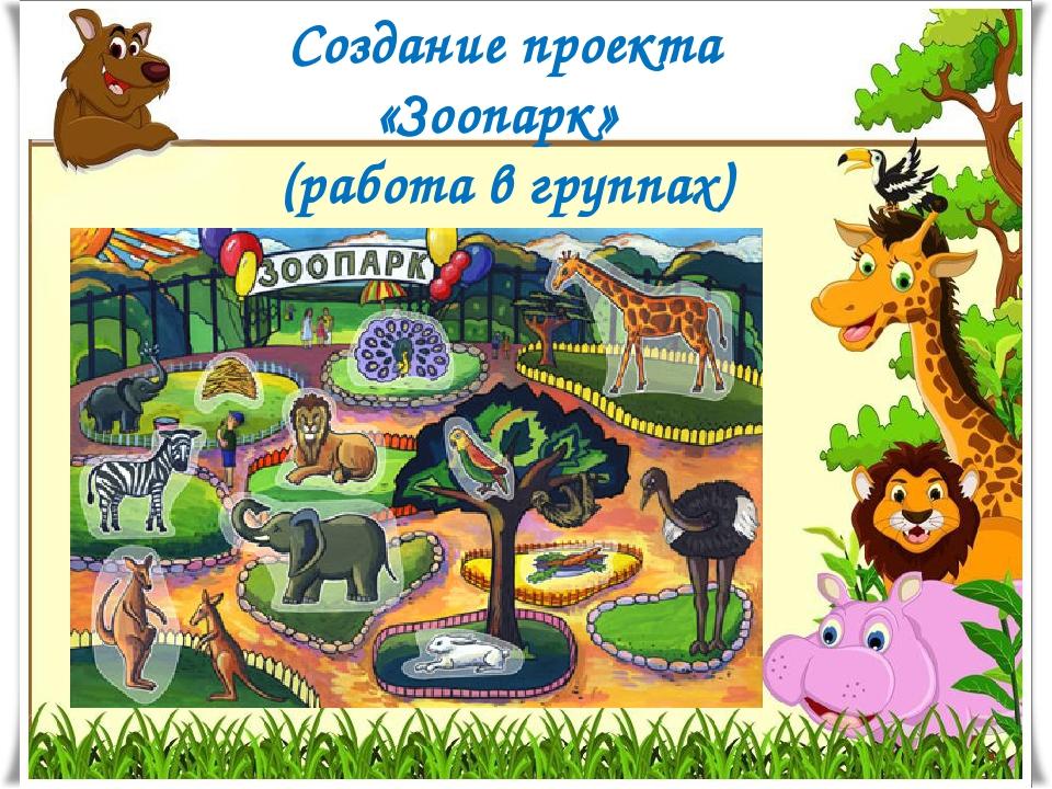 Создание проекта «Зоопарк» (работа в группах)