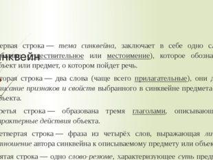 Синквейн Первая строка— тема синквейна, заключает в себе одно слово (обычно