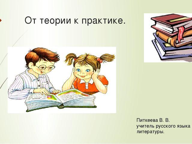 От теории к практике. Питкеева В. В. учитель русского языка и литературы.