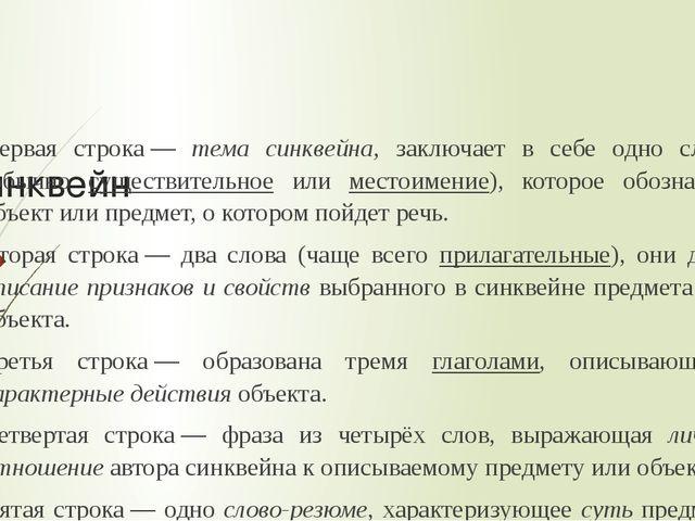 Синквейн Первая строка— тема синквейна, заключает в себе одно слово (обычно...