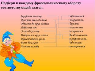 Подбери к каждому фразеологическому обороту соответствующий глагол. Зарубить