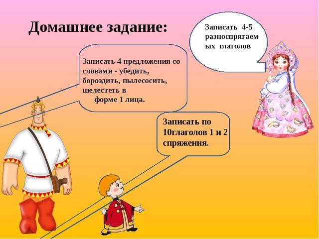 Домашнее задание: Н Записать 4 предложения со словами - убедить, бороздить, п...