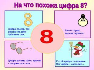 К этой цифре ты привык. Эта цифра – снеговик… Висит груша, нельзя скушать. Ци