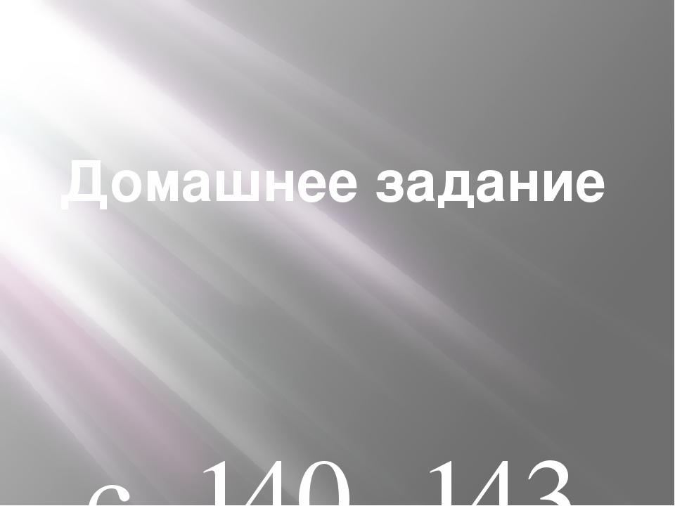 Домашнее задание с. 140- 143