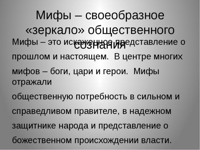 Мифы – своеобразное «зеркало» общественного сознания Мифы – это искаженное пр...