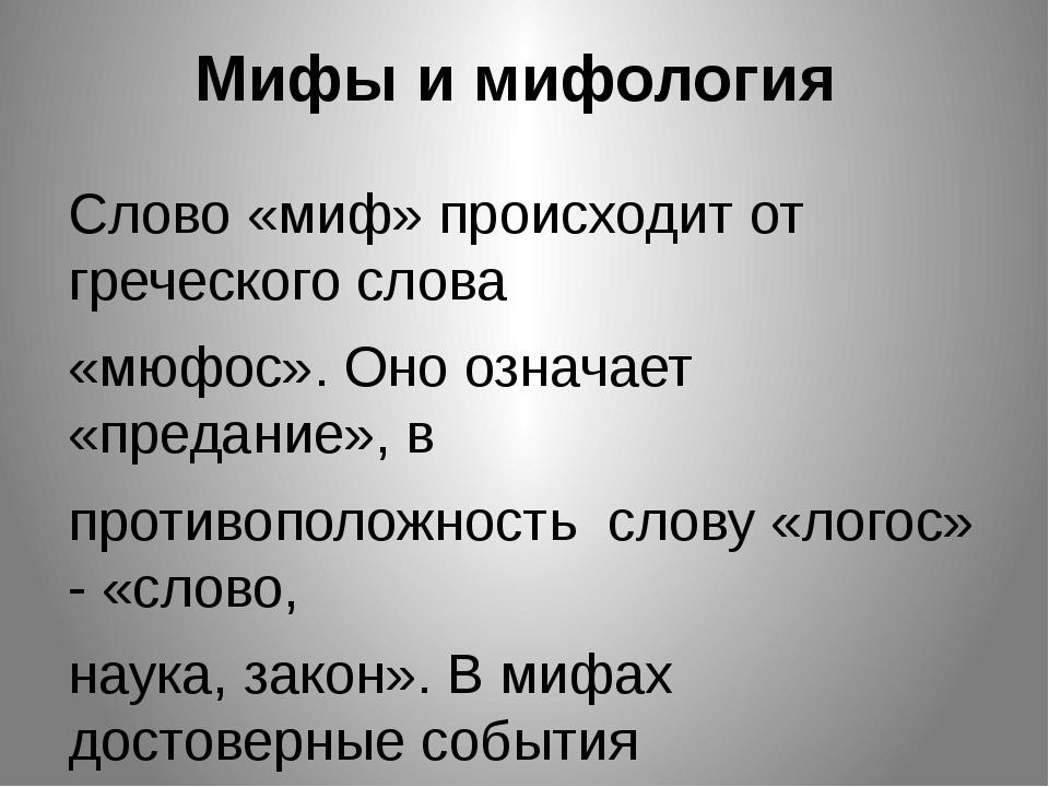 Мифы и мифология Слово «миф» происходит от греческого слова «мюфос». Оно озна...