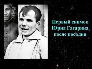 Первый снимок Юрия Гагарина после посадки