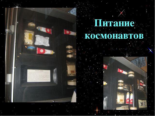 Питание космонавтов