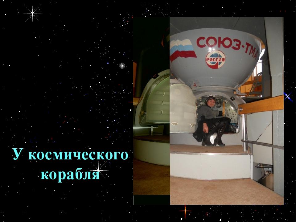 У космического корабля