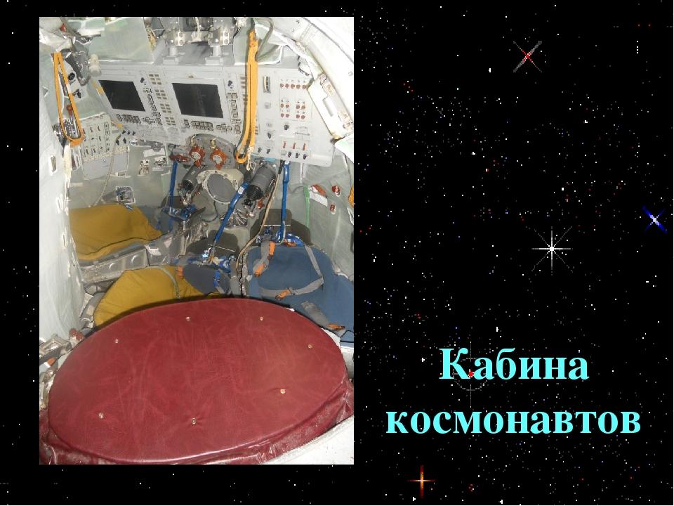 Кабина космонавтов
