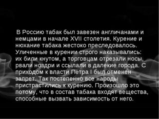 В Россию табак был завезен англичанами и немцами в начале XVII столетия. Кур