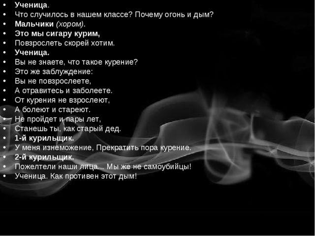 Ученица. Что случилось в нашем классе? Почему огонь и дым? Мальчики(хором)....