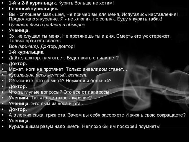 1-й и 2-й курильщик.Курить больше не хотим! Главный курильщик. Вы - сплошная...