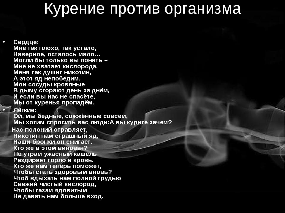 Курение против организма Сердце: Мне так плохо, так устало, Наверное, остал...