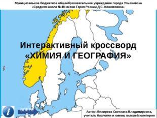 Муниципальное бюджетное общеобразовательное учреждение города Ульяновска «Сре