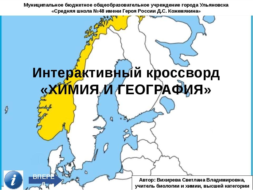 Муниципальное бюджетное общеобразовательное учреждение города Ульяновска «Сре...