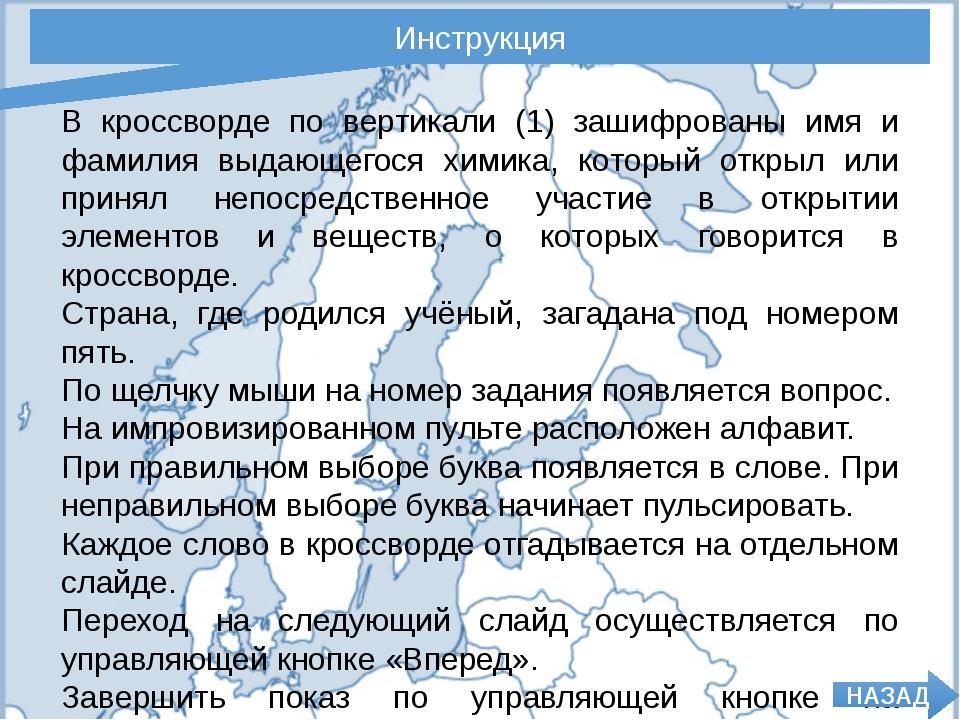 Инструкция В кроссворде по вертикали (1) зашифрованы имя и фамилия выдающегос...