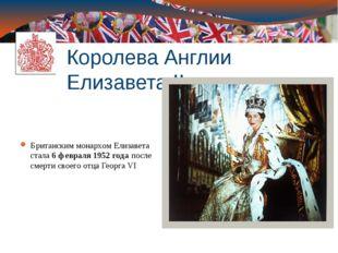Королева Англии Елизавета II: Британским монархом Елизавета стала 6 февраля 1