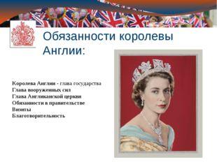Обязанности королевы Англии: Королева Англии - глава государства Глава вооруж