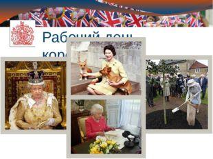 Рабочий день королевы: