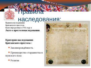 Правила наследования: Правила наследования британского престола были определе