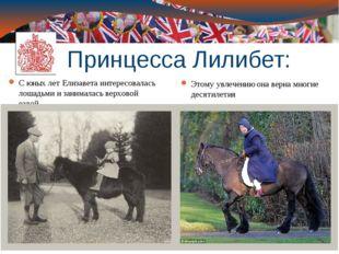 Принцесса Лилибет: С юных лет Елизавета интересовалась лошадьми и занималась