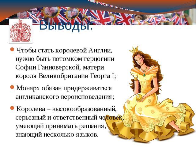 Выводы: Чтобы стать королевой Англии, нужно быть потомком герцогини Софии Ган...