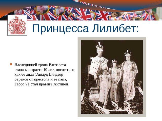 Принцесса Лилибет: Наследницей трона Елизавета стала в возрасте 10 лет, после...