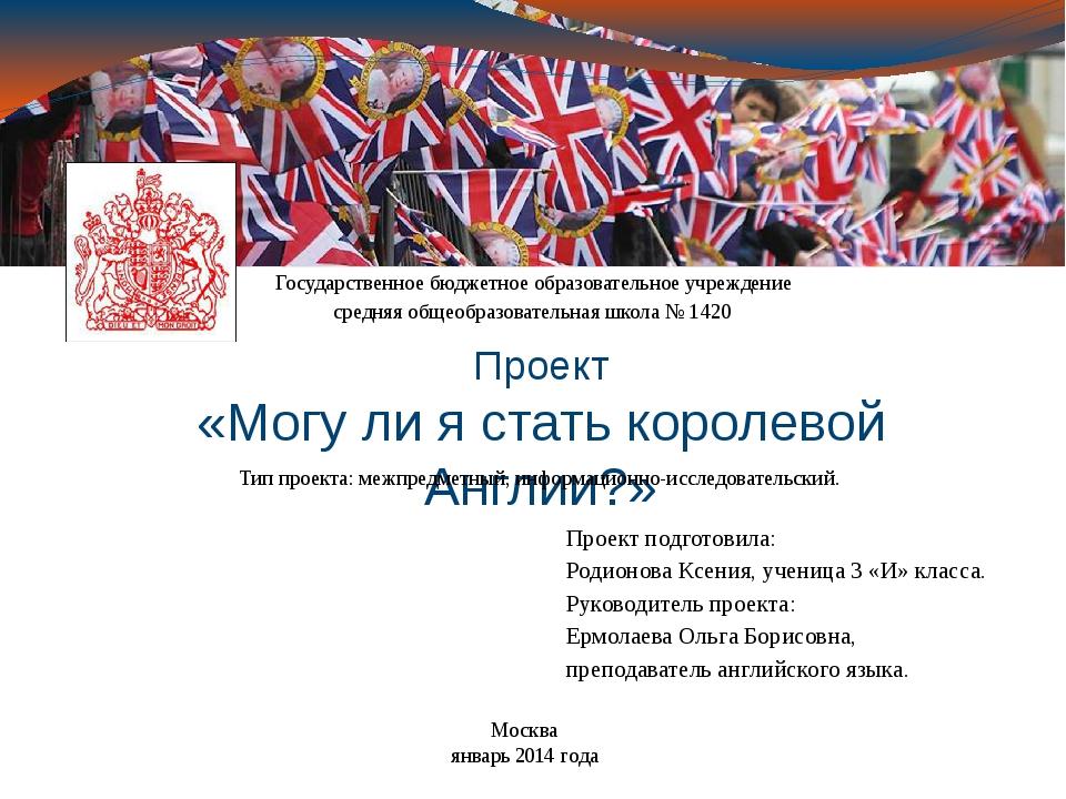 Проект «Могу ли я стать королевой Англии?» Москва январь 2014 года Государств...
