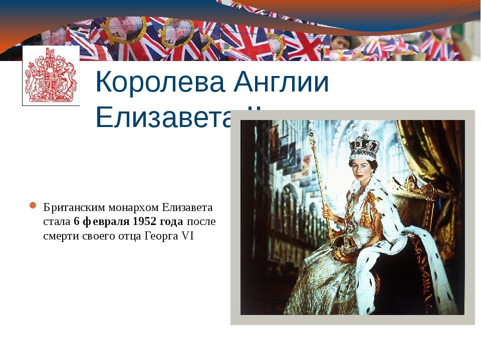 Королева Англии Елизавета II: Британским монархом Елизавета стала 6 февраля 1...