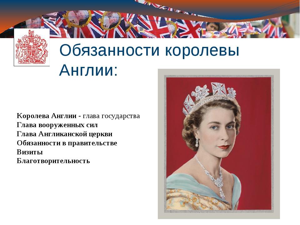 Обязанности королевы Англии: Королева Англии - глава государства Глава вооруж...