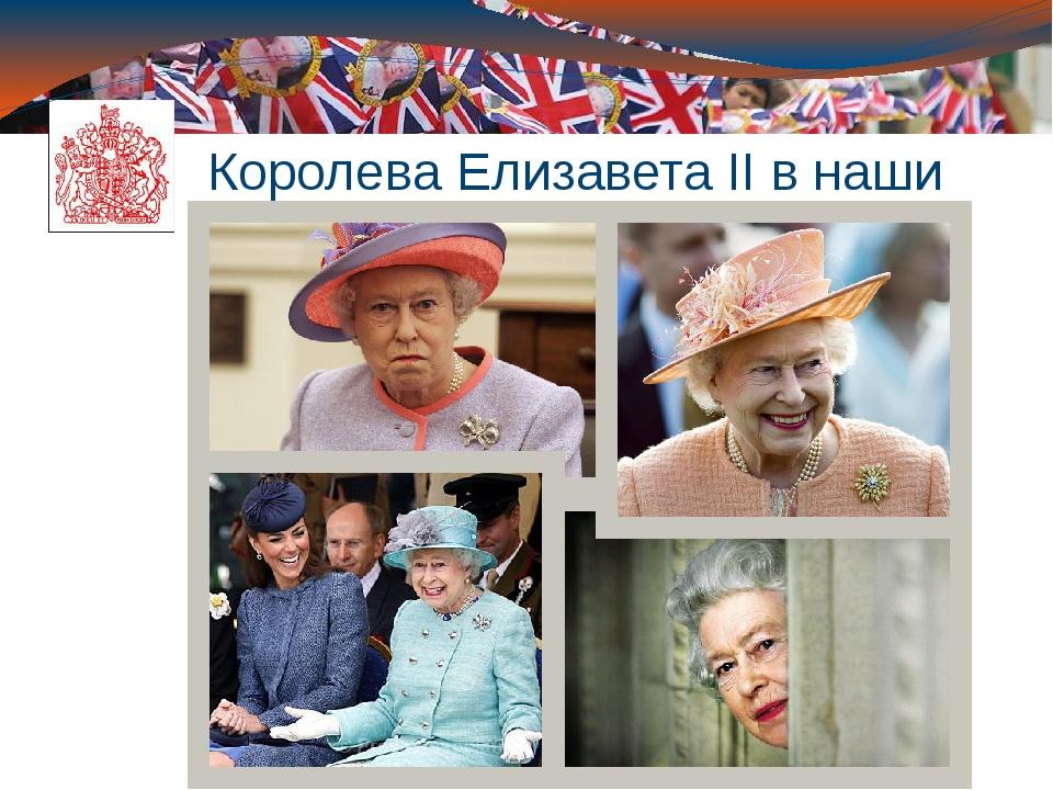 Королева Елизавета II в наши дни: