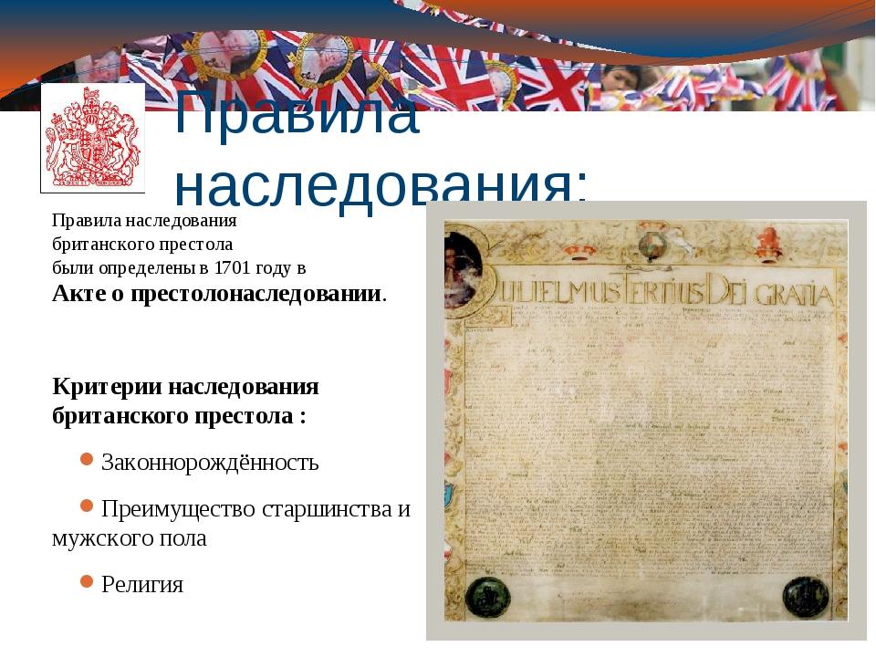 Правила наследования: Правила наследования британского престола были определе...