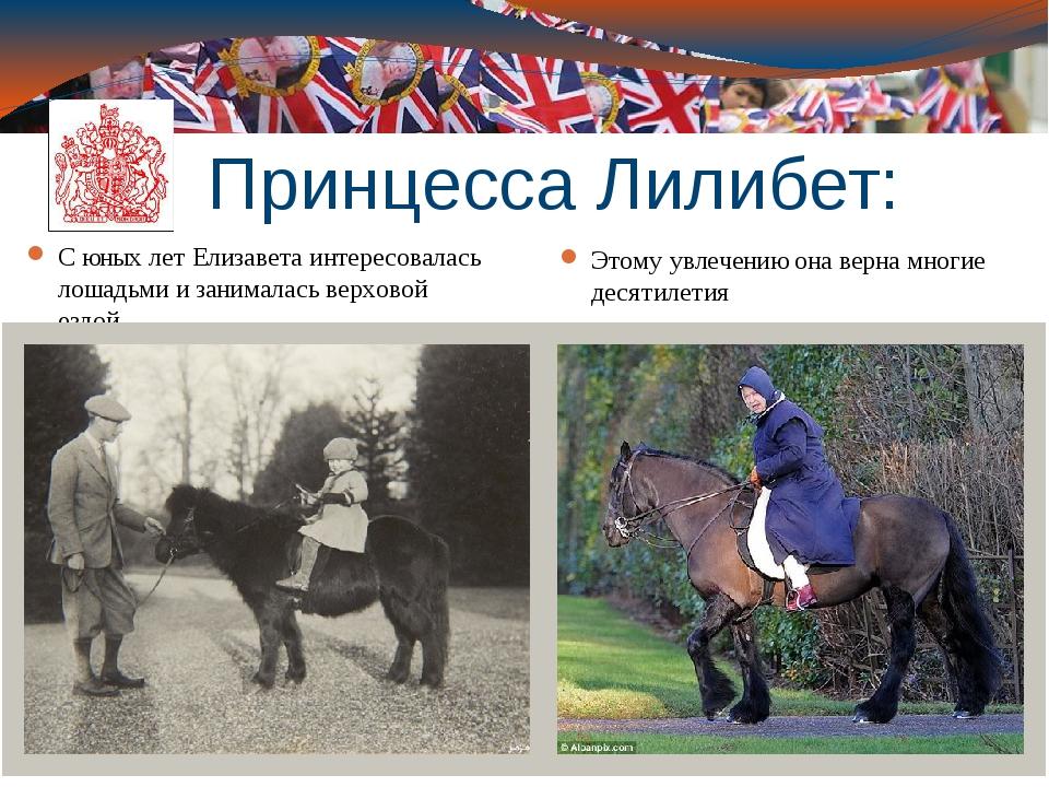 Принцесса Лилибет: С юных лет Елизавета интересовалась лошадьми и занималась...