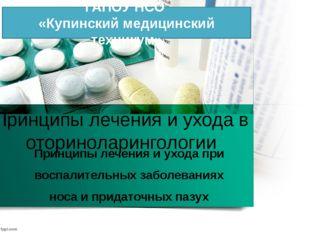 Принципы лечения и ухода в оториноларингологии Принципы лечения и ухода при в